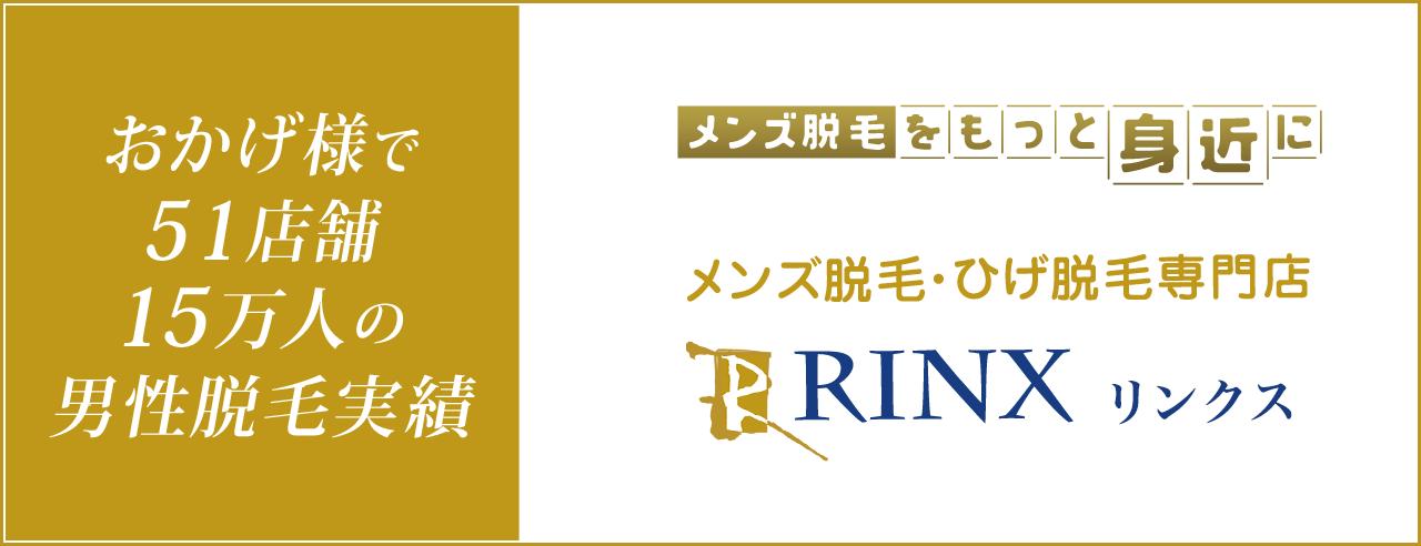 メンズ脱毛RINX(リンクス)