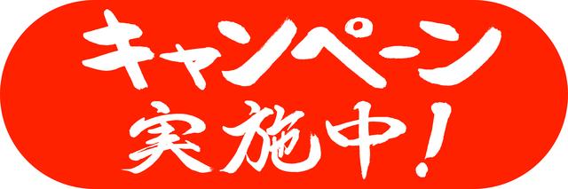 期間限定!各店先着!顔・ヒゲ脱毛のお得キャンペーン実施中!!